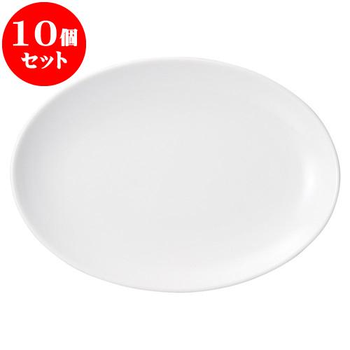 10個セット 中華オープン 白中華 10吋プラター [ 26.5 x 18.7cm ] 料亭 旅館 和食器 飲食店 業務用