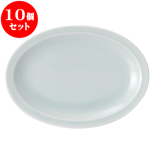 10個セット 中華オープン 青磁 8吋リムプラター [ 21.2 x 15.3cm ] 料亭 旅館 和食器 飲食店 業務用