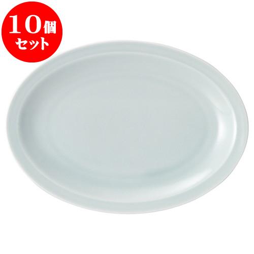 10個セット 中華オープン 青磁 9吋リムプラター [ 24 x 17.2cm ] 料亭 旅館 和食器 飲食店 業務用