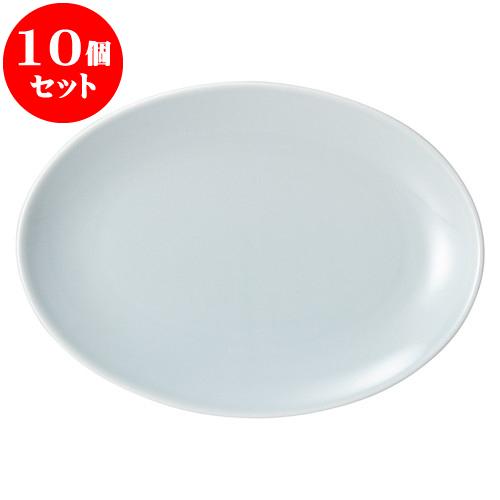 10個セット 中華オープン 青磁 9吋メタプラター [ 24 x 17 x 2.7cm ] 料亭 旅館 和食器 飲食店 業務用