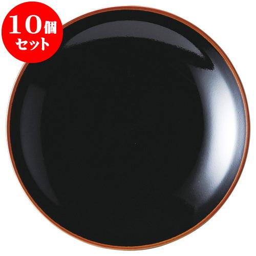 10個セット 中華オープン 天目 中華 6.0皿 [ 18.5 x 2.7cm ] 料亭 旅館 和食器 飲食店 業務用