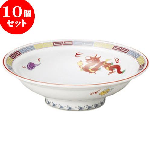 10個セット 中華オープン 三色雷紋 7.0高台皿 [ 21.2 x 6.5cm ] 料亭 旅館 和食器 飲食店 業務用