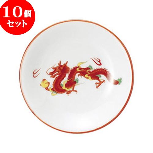 10個セット 中華オープン 三色雷紋 3.0小皿 [ 10 x 1.9cm ] 料亭 旅館 和食器 飲食店 業務用