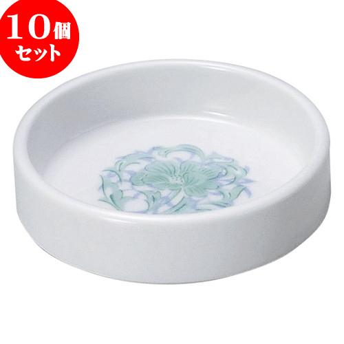 10個セット 中華オープン 翔花鳳 灰皿 [ 10.5 x 3cm ] 料亭 旅館 和食器 飲食店 業務用
