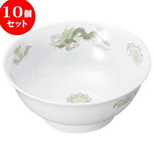 10個セット 中華オープン 緑鳳龍 6.5高台丼 [ 20 x 8.8cm ・ 1,200cc ] 料亭 旅館 和食器 飲食店 業務用