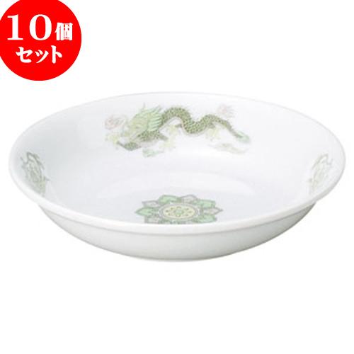 10個セット 中華オープン 緑鳳龍 4.5深皿 [ 14.2 x 3cm ] 料亭 旅館 和食器 飲食店 業務用