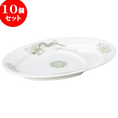 10個セット 中華オープン 緑鳳龍 ギョウザ皿 [ 23.5 x 17 x 2.6cm ] 料亭 旅館 和食器 飲食店 業務用