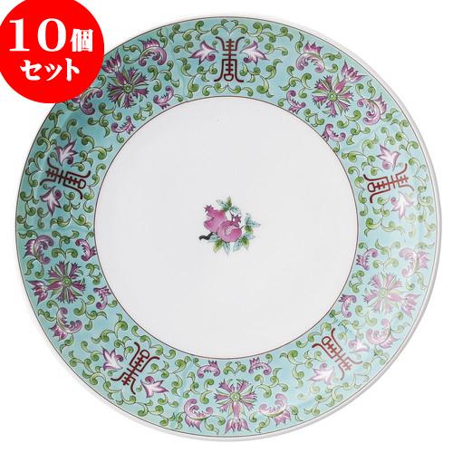 10個セット 中華オープン 緑彩宝華 8.0皿 [ 24.5 x 3.4cm ] 料亭 旅館 和食器 飲食店 業務用