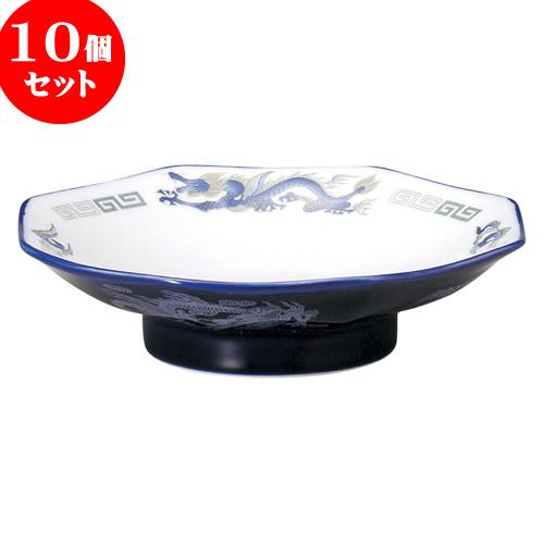 10個セット 中華オープン ルリ白竜 八角シューマイ皿 [ 19 x 4.7cm ] 料亭 旅館 和食器 飲食店 業務用