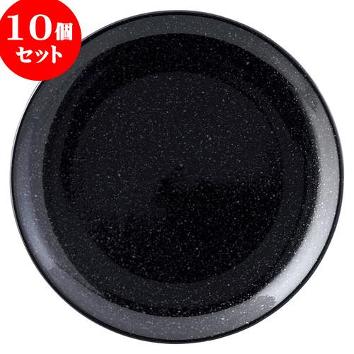 10個セット 中華オープン ニューアジアン 26cm皿(黒) [ 26 x 2.8cm ] 料亭 旅館 和食器 飲食店 業務用