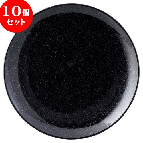 10個セット 中華オープン ニューアジアン 28cm皿(黒) [ 28 x 3.4cm ] 料亭 旅館 和食器 飲食店 業務用