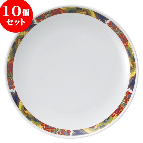 10個セット 中華オープン 紅翔鳳 9吋メタ皿 [ 23.7 x 2.5cm ] 料亭 旅館 和食器 飲食店 業務用