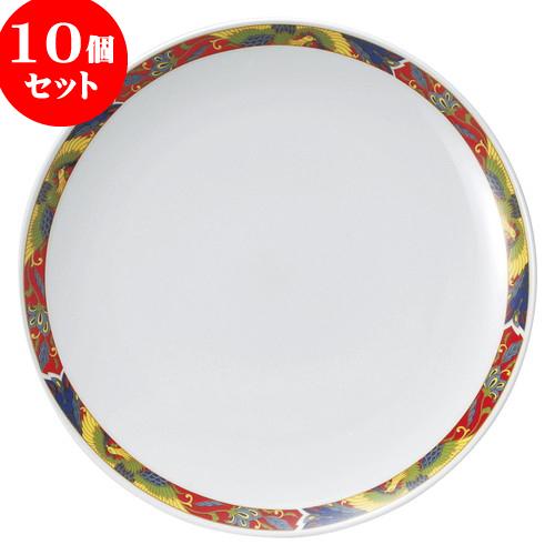 10個セット 中華オープン 紅翔鳳 10吋メタ皿 [ 26.3 x 3.5cm ] 料亭 旅館 和食器 飲食店 業務用