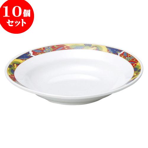 10個セット 中華オープン 紅翔鳳 8吋スープ皿 [ 21 x 4cm ] 料亭 旅館 和食器 飲食店 業務用