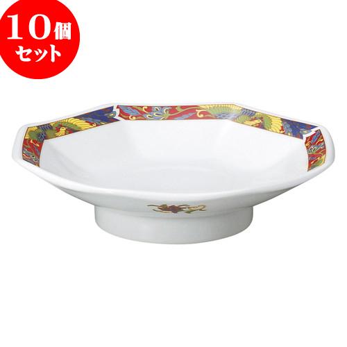 10個セット 中華オープン 紅翔鳳 八角シューマイ皿 [ 18.5 x 4.6cm ] 料亭 旅館 和食器 飲食店 業務用