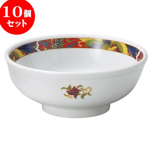 10個セット 中華オープン 紅翔鳳 5.0玉丼 [ 15.8 x 6cm ] 料亭 旅館 和食器 飲食店 業務用