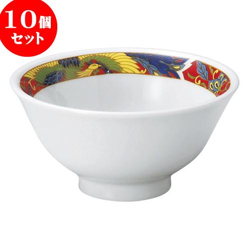 10個セット 中華オープン 紅翔鳳 スープ碗 [ 11.7 x 5.6cm ] 料亭 旅館 和食器 飲食店 業務用