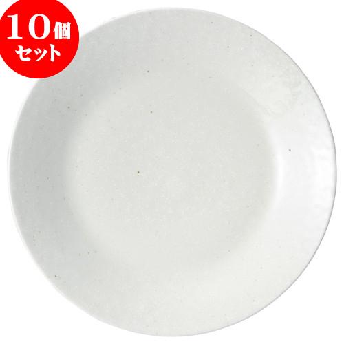 10個セット 中華オープン 白粉引 8.5皿 [ 26.3 x 3.2cm ] 料亭 旅館 和食器 飲食店 業務用