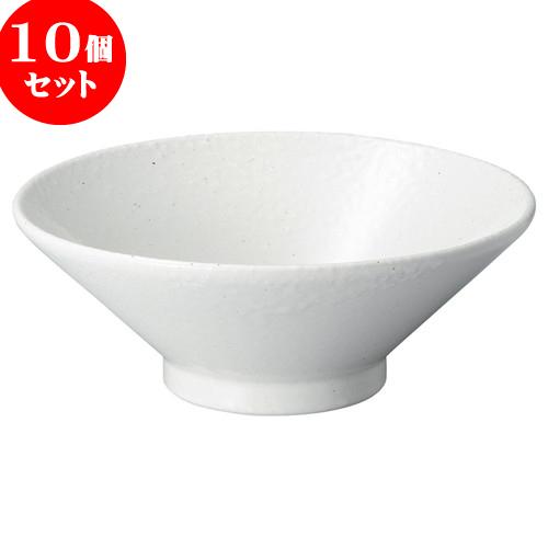 10個セット 中華オープン 白粉引 8.0高台丼 [ 25.2 x 9.5cm ] 料亭 旅館 和食器 飲食店 業務用