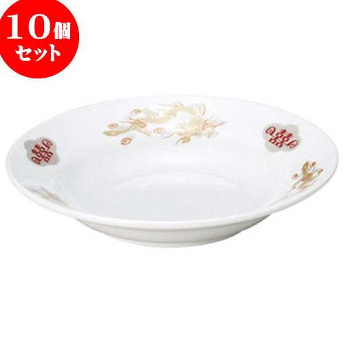 10個セット 中華オープン 金彩竜 8吋スープ皿 [ 21 x 4cm ] 料亭 旅館 和食器 飲食店 業務用