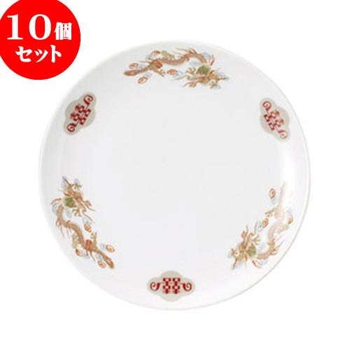 10個セット 中華オープン 金彩竜 8吋メタ皿 [ 21 x 2cm ] 料亭 旅館 和食器 飲食店 業務用