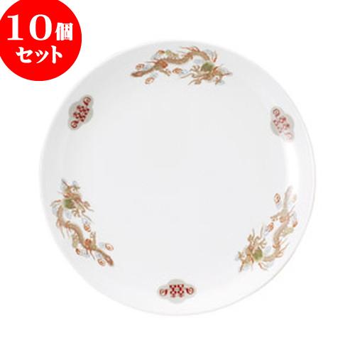 10個セット 中華オープン 金彩竜 10吋メタ皿 [ 26 x 2.7cm ] 料亭 旅館 和食器 飲食店 業務用
