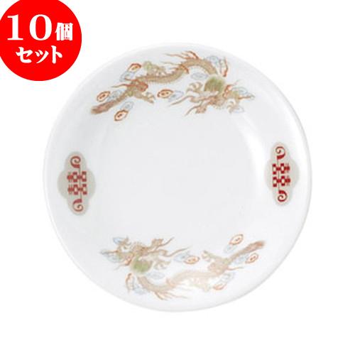10個セット 中華オープン 金彩竜 4.0皿 [ 13 x 2.5cm ] 料亭 旅館 和食器 飲食店 業務用