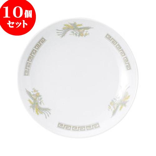 10個セット 中華オープン 雷門鳳凰 8吋メタ皿 [ 21 x 2cm ] 料亭 旅館 和食器 飲食店 業務用