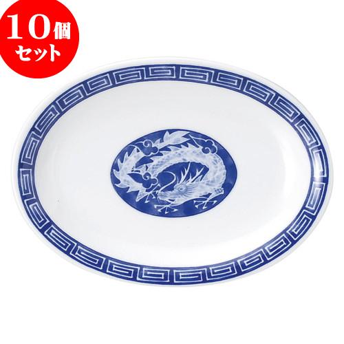 10個セット 中華オープン 中華昇龍 小判皿 [ 19.5 x 14 x 2.2cm ] 料亭 旅館 和食器 飲食店 業務用