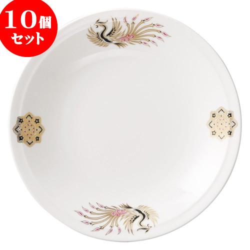 10個セット 中華オープン 金彩鳳凰 丸8.0皿 [ 25 x 3.5cm ] 料亭 旅館 和食器 飲食店 業務用