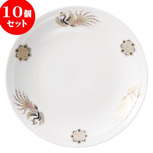 10個セット 中華オープン 金彩鳳凰 丸9.0皿 [ 28 x 3.7cm ] 料亭 旅館 和食器 飲食店 業務用