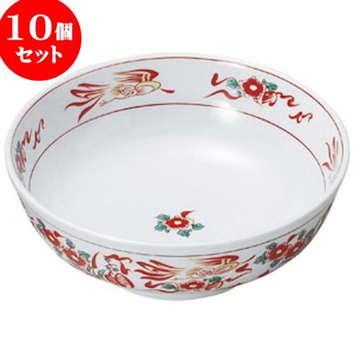 10個セット 中華オープン 花鳥 8.0腰張丼 [ 25 x 9cm ] 料亭 旅館 和食器 飲食店 業務用