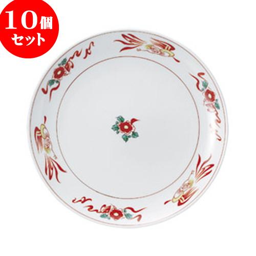 10個セット 中華オープン 花鳥 10吋メタ丸皿 [ 26 x 2.5cm ] 料亭 旅館 和食器 飲食店 業務用