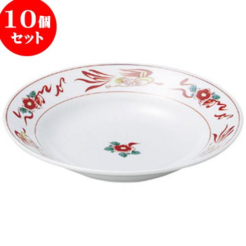 10個セット 中華オープン 花鳥 9吋スープ [ 23.4 x 4.5cm ] 料亭 旅館 和食器 飲食店 業務用