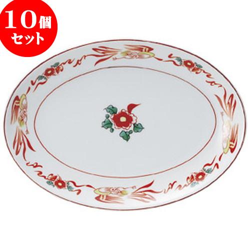 10個セット 中華オープン 花鳥 8吋プラター [ 21.4 x 15.2 x 2.3cm ] 料亭 旅館 和食器 飲食店 業務用