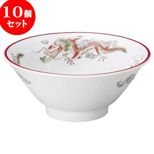 10個セット 中華オープン 朱渕萬漢龍 ライス丼 [ 15 x 6.5cm ] 料亭 旅館 和食器 飲食店 業務用