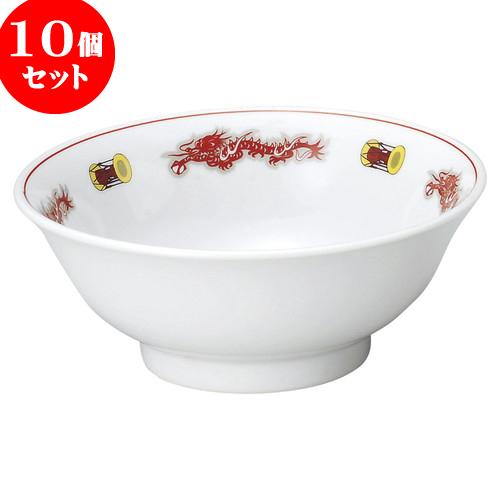 10個セット 中華オープン 鼓舞龍 6.8高台丼 [ 21 x 8.5cm ] 料亭 旅館 和食器 飲食店 業務用