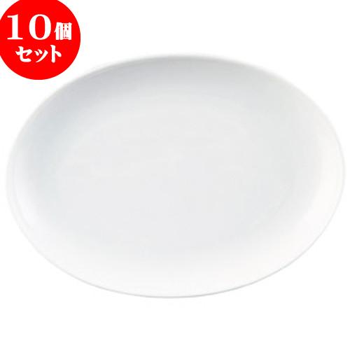 10個セット 中華オープン チャイナロード(白磁) 9 1/2吋プラター [ 24.3 x 17.6 x 2.6cm ] 料亭 旅館 和食器 飲食店 業務用