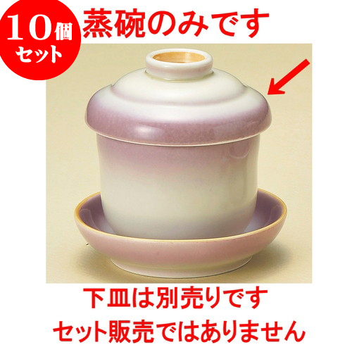 10個セット 小むし碗 紫吹小むし碗 [ 6.9 x 8.5cm 175 ] | 茶碗蒸し ちゃわんむし 蒸し器 寿司屋 碗 むし碗 食器 業務用 飲食店 おしゃれ かわいい ギフト プレゼント 引き出物 誕生日 贈り物 贈答品