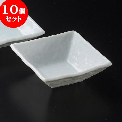 10個セット 天皿 青白磁正角呑水 [ 11.2 x 11.2 x 3.7cm ] 料亭 旅館 和食器 飲食店 業務用