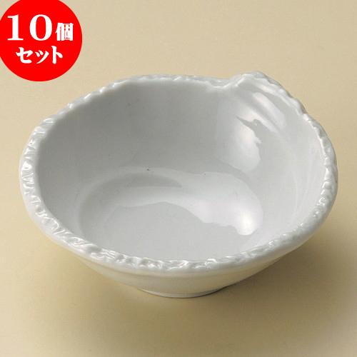 10個セット 取鉢 白シェル取鉢 [ 12 x 5cm ] 料亭 旅館 和食器 飲食店 業務用