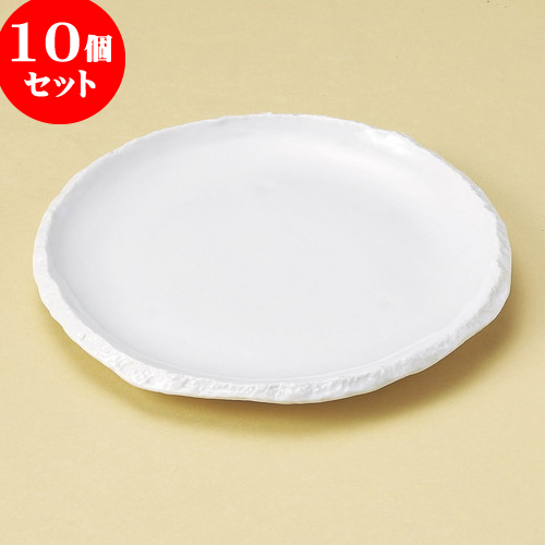 10個セット 丸皿 白釉リプルス7.5皿 [ 22.8 x 2.5cm ] | 中皿 デザート皿 取り皿 人気 おすすめ 食器 業務用 飲食店 カフェ うつわ 器 おしゃれ かわいい ギフト プレゼント 引き出物 誕生日 贈り物 贈答品