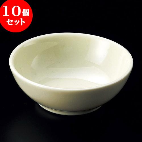 10個セット 呑水 黄白磁小呑水 [ 10 x 3.5cm ] 料亭 旅館 和食器 飲食店 業務用