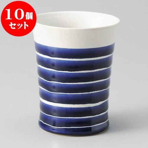 10個セット フリーカップ ルリ流しゴブレット [ 8.6 x 10.8cm 310 ] 料亭 旅館 和食器 飲食店 業務用