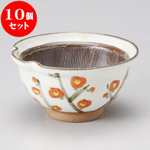 10個セット すり鉢 錦梅5.0スリ鉢 [ 15.3 x 8.4cm ] 料亭 旅館 和食器 飲食店 業務用