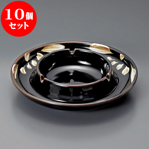 10個セット 灰皿 天目菊安全型六寸灰皿 [ 20.5 x 4.8cm ] 料亭 旅館 和食器 飲食店 業務用