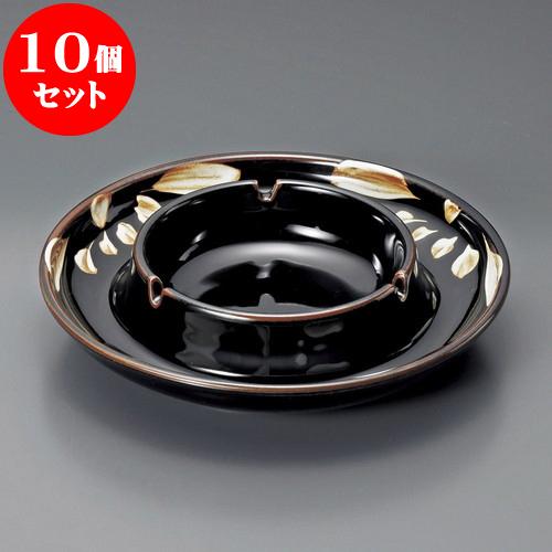 10個セット 灰皿 天目菊安全型五寸灰皿 [ 17 x 3.5cm ] 料亭 旅館 和食器 飲食店 業務用