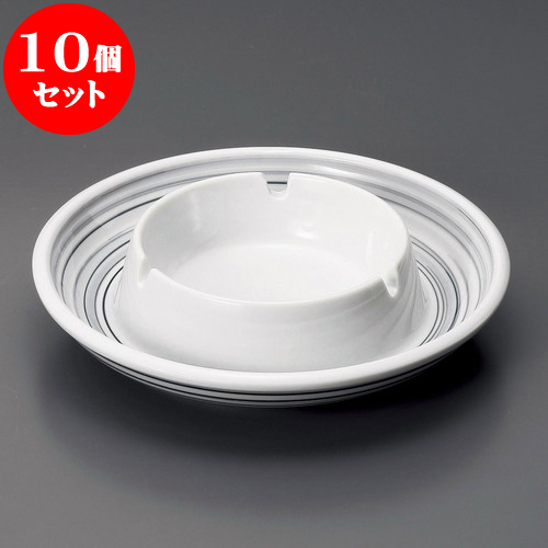 10個セット 灰皿 ウズ安全型五寸灰皿 [ 17 x 3.5cm ] 料亭 旅館 和食器 飲食店 業務用