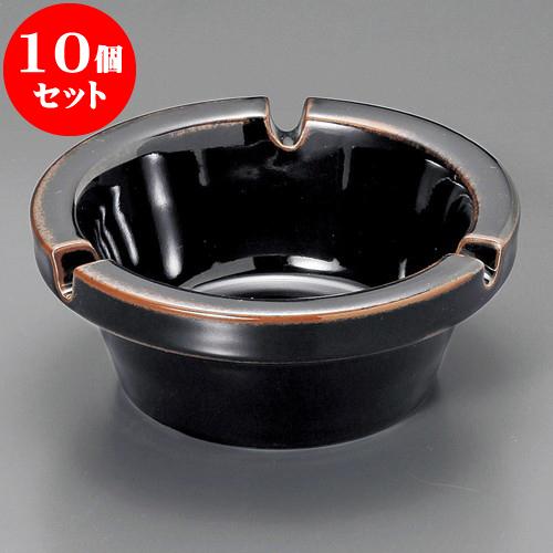 10個セット 灰皿 天目F型灰皿 [ 11.2 x 4.6cm ] 料亭 旅館 和食器 飲食店 業務用