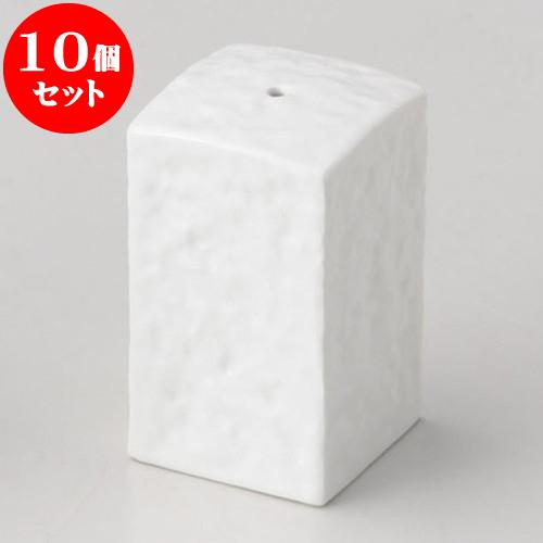 10個セット 卓上カスターセット 白強化石目四角SP [ 4.1 x 4.1 x 7.3cm ] 料亭 旅館 和食器 飲食店 業務用